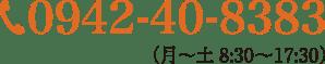 0942-40-8383(月〜土 8:30〜17:30)
