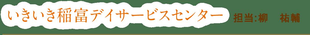 お問い合わせ:いきいき稲富デイサービスセンター(担当:柳まで)