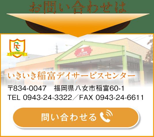 いきいき稲富デイサービスセンター お問い合わせ