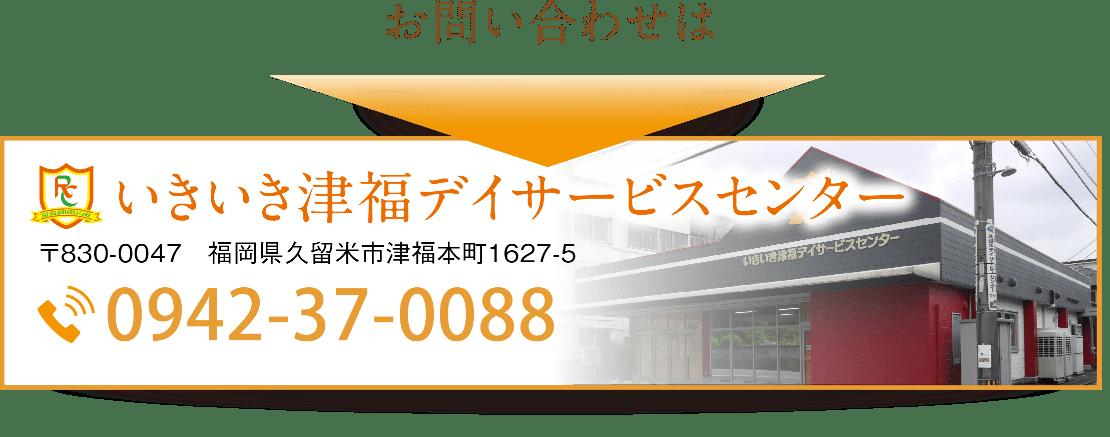いきいき津福デイサービスセンター お問い合わせ