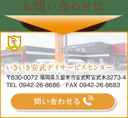 いきいき安武イサービスセンター お問い合わせ