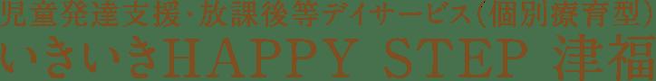 個別療育型 いきいきHAPPY STEP 津福