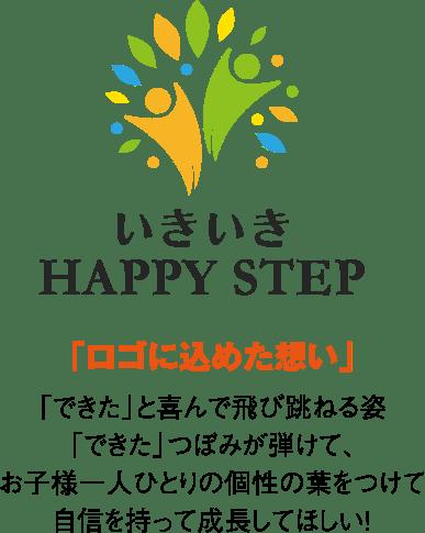 いきいきHAPPY STEP