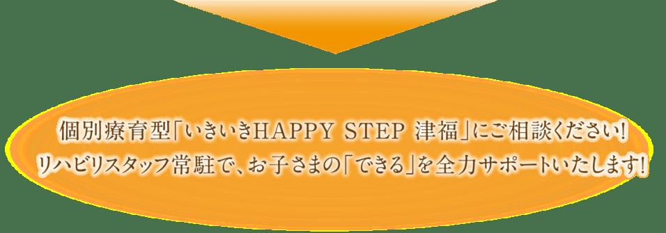 いきいきHAPPY STEPにご相談ください