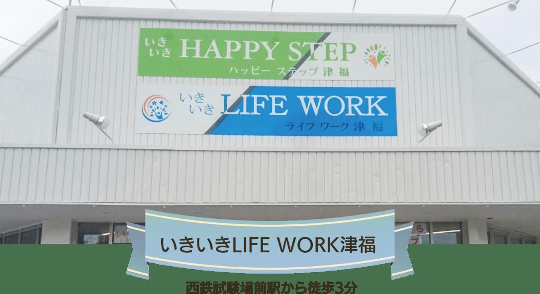 いきいきLIFE WORK 津福